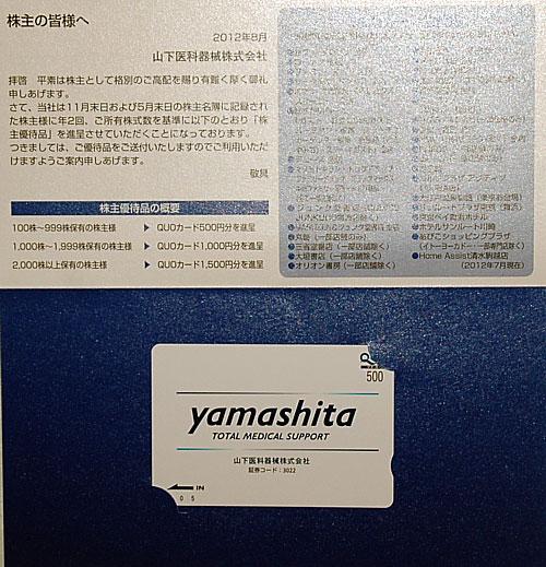 山下医科器械株主優待4