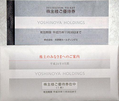 吉野屋ホールディングス株主優待10