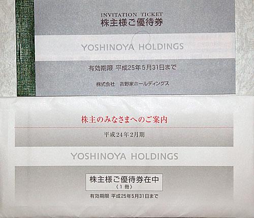 吉野家ホールディングス株主優待9
