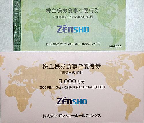 ゼンショー株主優待9