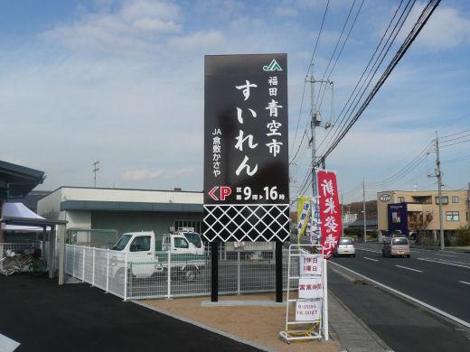 kurashikicityja-fukudaaozoraichisuiren121128-3.jpg