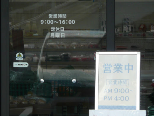 kurashikicityja-fukudaaozoraichisuiren121128-5.jpg