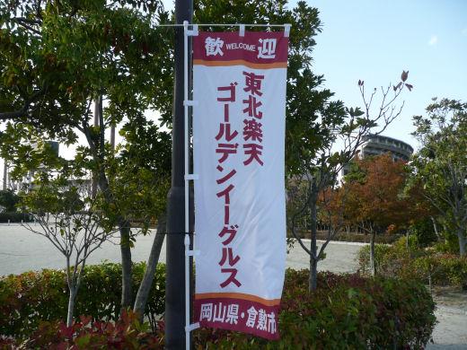 kurashikicitykurashikisportspark121112-1.jpg