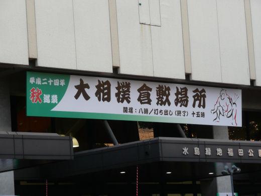 kurashikicitymizushimafukudasportspark121025-2.jpg