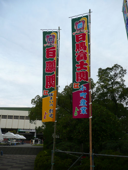 kurashikicitymizushimafukudasportspark121025-4.jpg