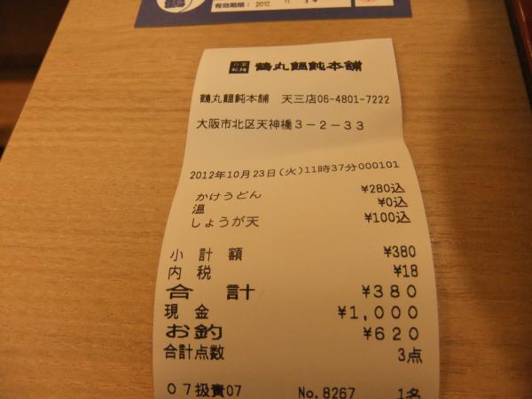 DSCF5955_convert_20121025204118.jpg