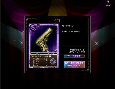 銃 S 2