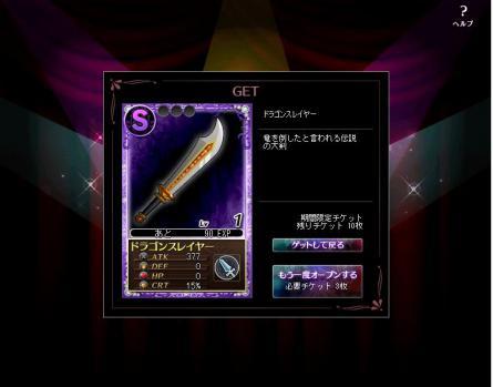 剣 S 3