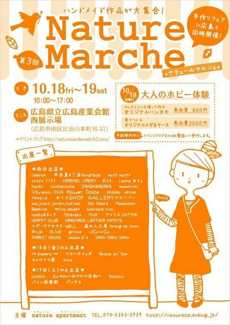 2013naturemarche.jpg