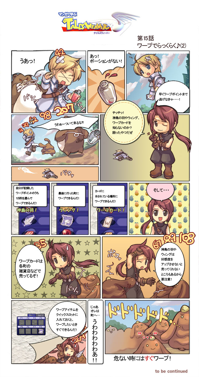 041102_manga_b1.jpg