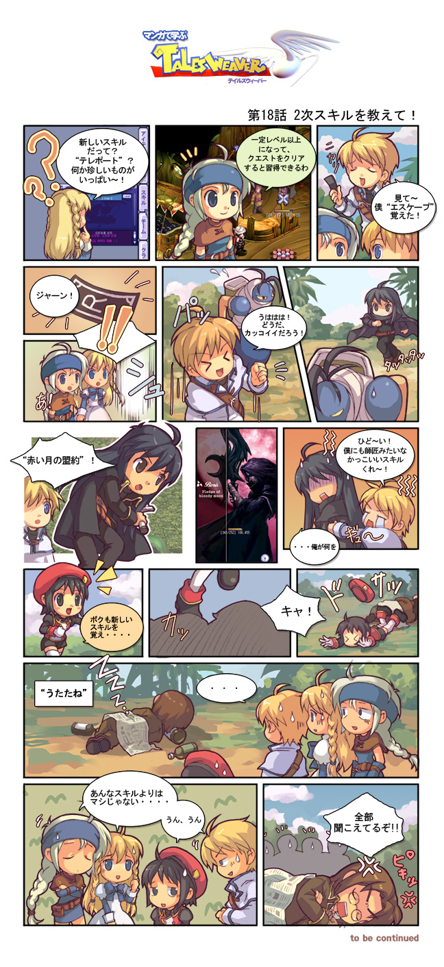 041105tw_manga18.jpg