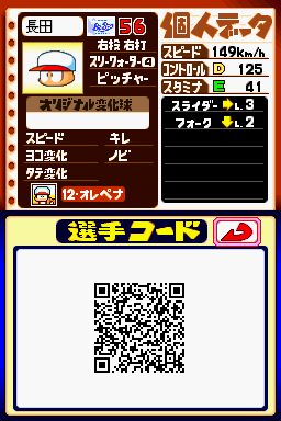 長田12QR2