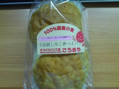 お米パン②