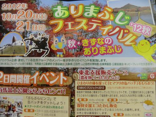 有馬富士公園①