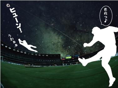 低重力サッカー2