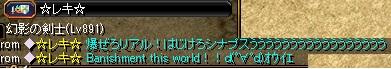 レキ@幻影の剣士