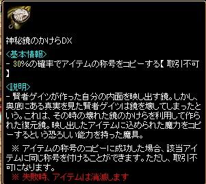 神秘鏡DX