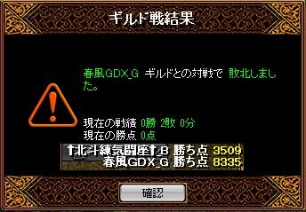 VS春風GDX