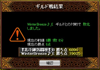 VS winterbreeze