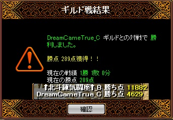 VS DreamCameTrue