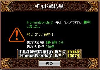 VS HumanBonda②