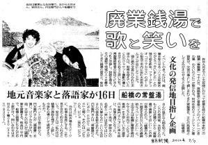 12-07-07toukyoushinbun.jpg