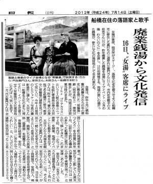 千葉日報2