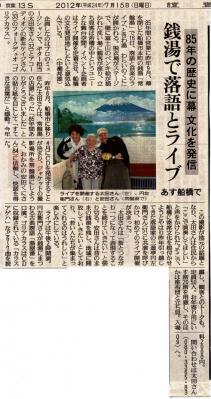 読売2012-7-15