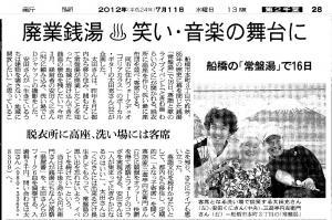 朝日新聞12-07-11