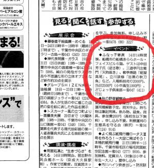 2012-10-12東京新聞
