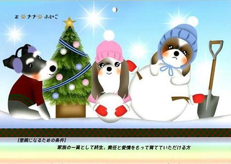 ぺろままカレンダー 201412