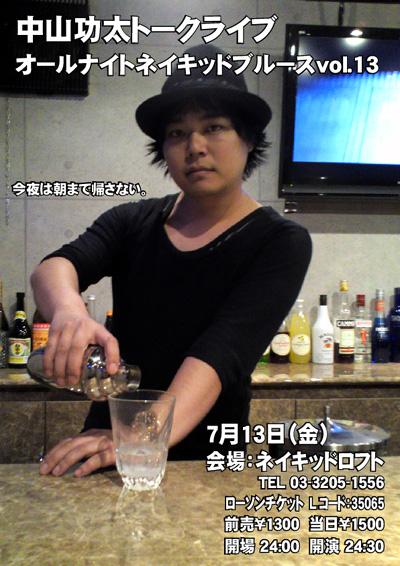 中山功太13_0605_300
