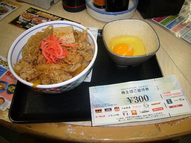 吉野家優待券で食事・平成25年1月7日
