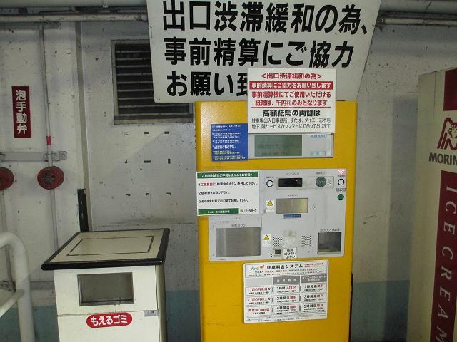 平成25年2月21日・ダイエー駐車場精算機