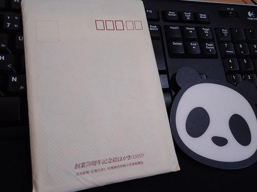 1205ehagaki001.jpg