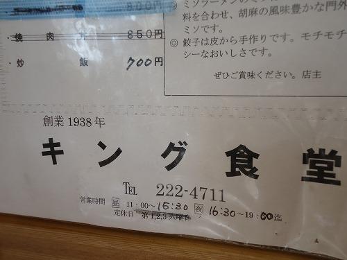 1205king015.jpg