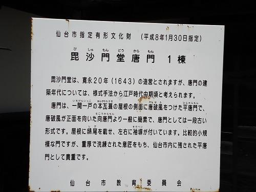 1205manpukuji006.jpg