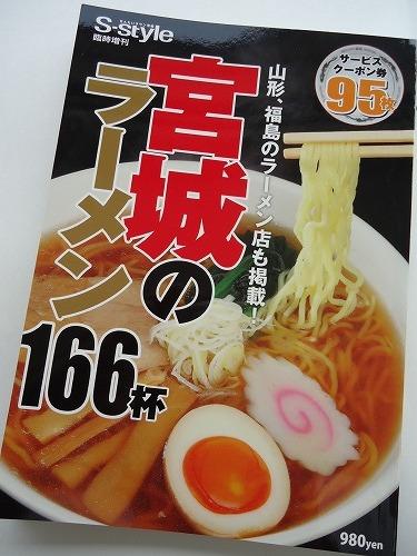 1205miyagiramen001.jpg