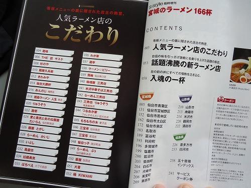 1205miyagiramen002.jpg