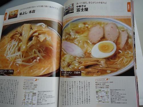 1205miyagiramen003.jpg