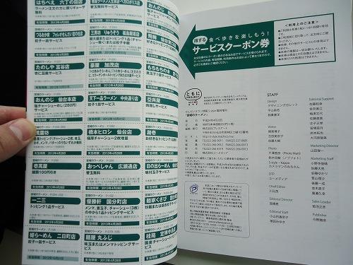 1205miyagiramen004.jpg