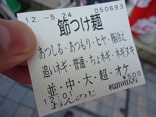 1205onnoji005.jpg