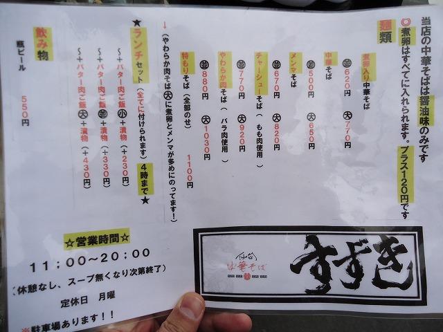 1205suzuki004.jpg