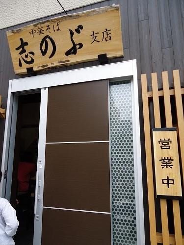 1206sinobujyuni001.jpg