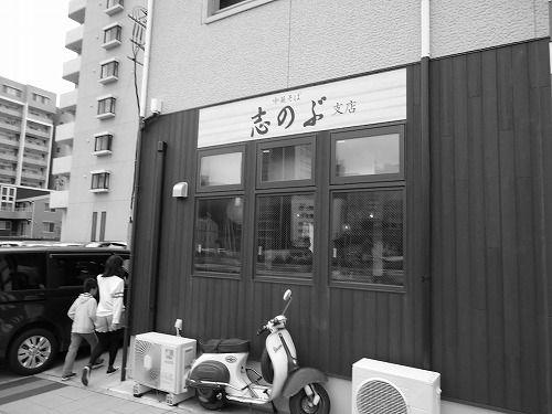 1206sinobujyuni008.jpg