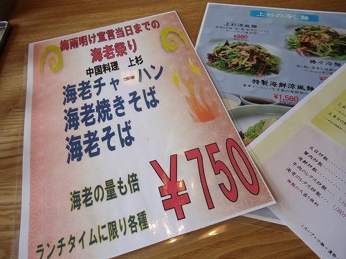 1207ebiyaki007.jpg