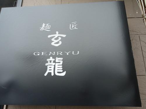1207genryu003.jpg