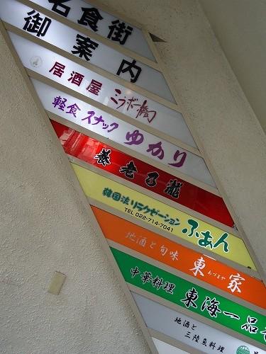 1207torisakaba003.jpg