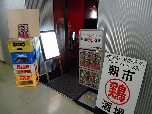 1207torisakaba005.jpg