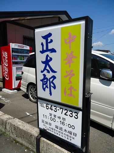 1208morioka009.jpg